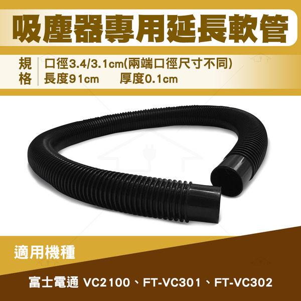 吸塵器專用軟管適用富士電通FT-VC301