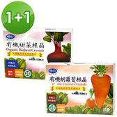 【BuDer 標達】有機甜菜根晶(25包/盒)+有機胡蘿蔔根晶(30包/盒)