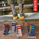 男士保暖襪子-襪子男中筒襪秋冬季純棉加厚...