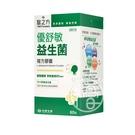 即期【台塑生醫】醫之方 優舒敏益生菌複方膠囊 60粒盒【i -優】