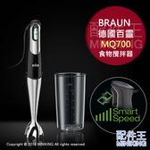 日本代購 空運 BRAUN 德國百靈 MQ700 手持 攪拌器 攪拌機 攪拌棒 食物調理 智能速度