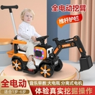 兒童電動挖掘機挖土機大號可坐可騎玩具車四輪車男孩鉤機工程車 快速出貨