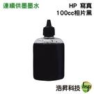 【寫真型填充墨水 相片黑】HP 100CC  適用所有HP連續供墨系統印表機機型