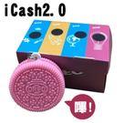 iCash2.0-草莓牛奶(粉色)+盒子