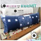 【愛如潮水】(藍)長抱枕 120*45cm (1.5*4尺) : 100%純棉˙ 台灣製