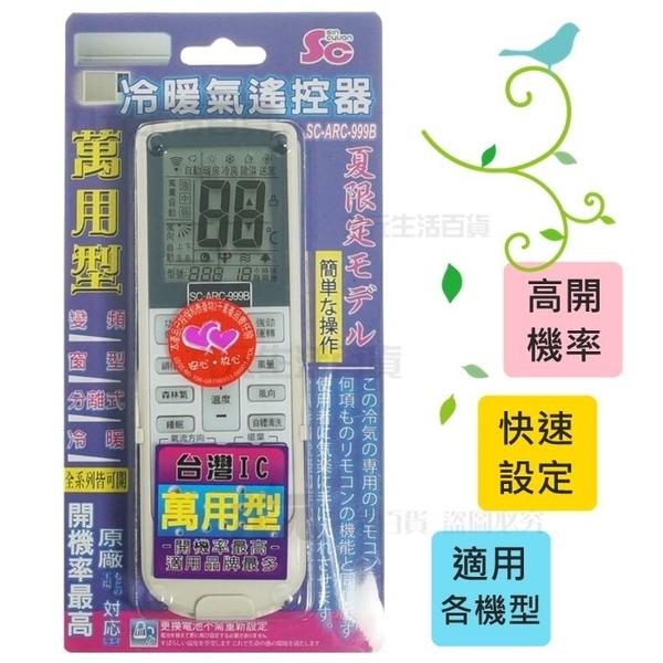 【九元生活百貨】SC999B 冷暖氣萬用遙控器 台灣IC 冷氣遙控器 冷氣萬用遙控器 冷氣機設定
