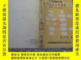 二手書博民逛書店罕見COBOL程式設計問題集概念、方法與技巧1798 鍾英明 道