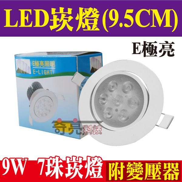 【奇亮科技】附發票 E極亮 9W 7珠 LED崁燈 崁孔9.5公分9.5cm 黃光3000K 全電壓附變壓器