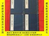二手書博民逛書店《宋本十一家注孫子》附《孫子今譯》四本一套全,1978年上海古籍