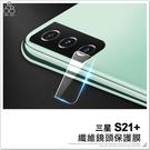 三星S21+ 纖維鏡頭保護膜 保護貼 鏡頭貼