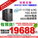 全新高階第11代Intel I7-117...