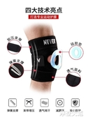維動運動護膝蓋男女深蹲籃球跑步戶外半月板損傷登山專業健身護具『摩登大道』