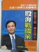 【書寶二手書T9/股票_AND】股海戰國策_陳忠瑞