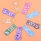 幼兒園名字貼布可縫刺繡兒童撕名牌貼防水上學必備可燙寶寶姓名貼