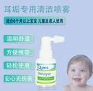 法國Quies耳朵清潔器清理軟化硬耳屎軟化液嬰幼兒耳垢清潔滴耳液 現貨快出