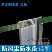 無框陽台密封條推拉玻璃門窗隔音條移門縫防風淋浴房防水膠條