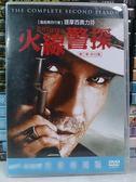 R05-025#正版DVD#火線警探 第二季(第2季) 3碟#影集#影音專賣店