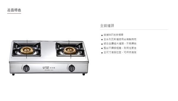 喜特麗 JT-GT201S-雙口檯爐