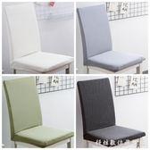 椅套通用餐椅套餐桌椅子套罩布藝連身座椅背皮凳子套家用簡約現代純色 WD科炫數位