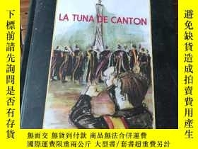 二手書博民逛書店La罕見tuna de cantonY206777 見圖 見圖