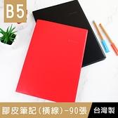 珠友 LE-65018 B5/18K膠皮筆記(橫線)-90張/橫線筆記本/定頁筆記/Leader
