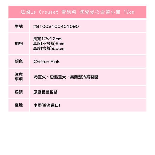 法國Le Creuset 雪紡粉 12cm 陶瓷 愛心 含蓋 小盅 - Chiffon Pink #91003100401090