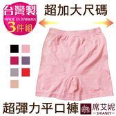女性 超彈力 超加大舒適平口內褲 可當安全褲 內搭褲 孕婦也適穿 台灣製no.692(3件組)-席艾妮SHIANEY