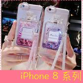 【萌萌噠】iPhone 8 / 8 Plus  新款 創意流沙香水瓶保護殼 水鑽閃粉亮片 矽膠軟殼 手機殼 附掛繩