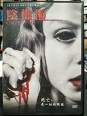 影音專賣店-P04-083-正版DVD*電影【陰桃術】-大衛基廷執導*娜歐蜜貝翠克