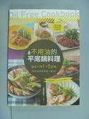 【書寶二手書T5/餐飲_QXB】不用油的平底鍋料理_井澤由美子