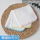 寶寶兒童毛巾口水巾。ROUROU童裝。26x26cm純棉雙層紗布巾 0355-277