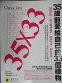 【書寶二手書T5/勵志_YHL】35×33-35歲前要給自己的33個禮物_晴天娃娃