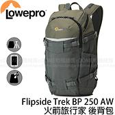 LOWEPRO 羅普 Flipside Trek BP 250 AW 火箭旅行家 (24期0利率 免運 台閔公司貨) 火箭手旅行家 相機包 LP37014