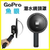 【03623】 [GoPro 5 / 6 / 7] 魚眼潛水鏡頭罩 水面罩 可拆卸防水殼適用原裝