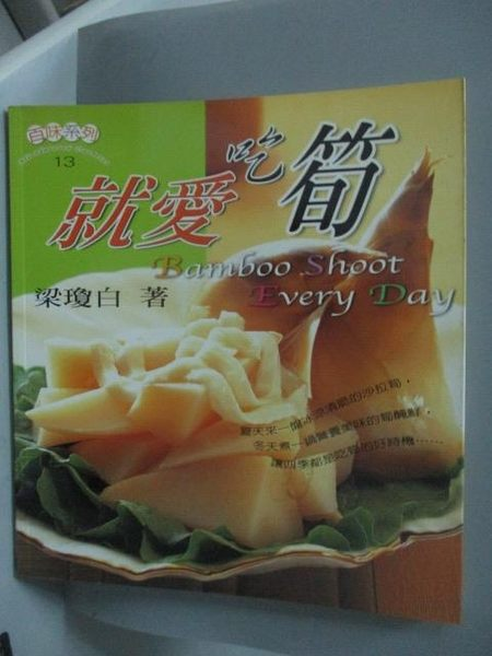 【書寶二手書T8/餐飲_HAJ】就愛吃筍_梁瓊白, 施如瑛