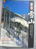 【書寶二手書T5/旅遊_GHL】聽看雪山_連志展