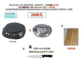 (超值組合)飛利浦 不挑鍋具 黑金爐 加贈不銹鋼烤盤+WMF 主廚刀+竹製砧板 比HD4988/HD4989/HD4990划算
