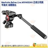 曼富圖 Manfrotto Befree Live MVH400AH 平座式油壓雲台 公司貨 攝錄影腳架用 400AH 載重4kg