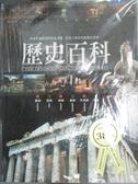 【書寶二手書T9/歷史_QJR】歷史百科(新版)_黃淑鈴