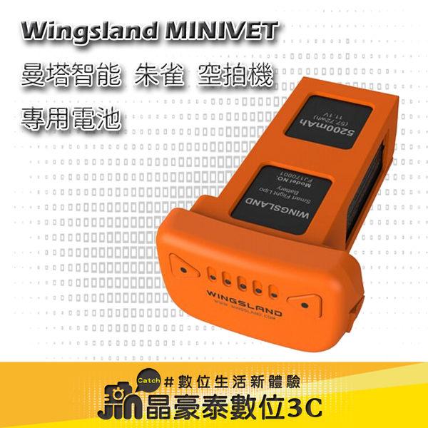 Wingsland MINIVET battery 曼塔智能 朱雀 空拍機 四軸空拍機 電池 晶豪泰