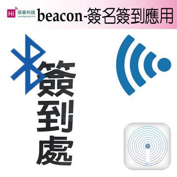 保全巡邏簽到應用 【佰睿科技經銷商】ByteReal iBeacon基站 beacon 升級版 廣告推播 3個一組