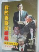 【書寶二手書T3/傳記_LLC】我的爸爸是總統_黃光芹