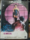 挖寶二手片-Z86-041-正版DVD-電影【狂戀巴黎 限制級】-PLAYBOY(直購價)