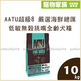 寵物家族-AATU 奧圖 超級8 嚴選海鮮總匯 低敏無穀 全齡犬飼料 10kg