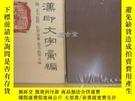 二手書博民逛書店罕見漢印文字量編Y364448 日本出版社 日本 出版1948