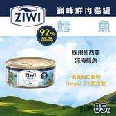 【毛麻吉寵物舖】ZiwiPeak巔峰 92%鮮肉無穀貓主食罐-鱈魚(85g) 貓罐頭