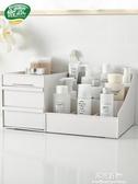 化妝品收納盒子抽屜式桌面刷棉護膚品首飾家用雜物面膜置物架 陽光好物