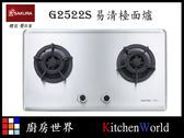 高雄櫻花牌瓦斯爐 G2522S 二口小面板易清檯面爐 不鏽鋼髮絲紋❤PK廚浴生活館❤