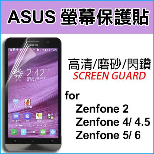 ASUS 華碩 Zenfone 2/4/4.5/5/6 手機螢幕保護貼單面高清高透/磨砂霧面/星空閃鑽防刮
