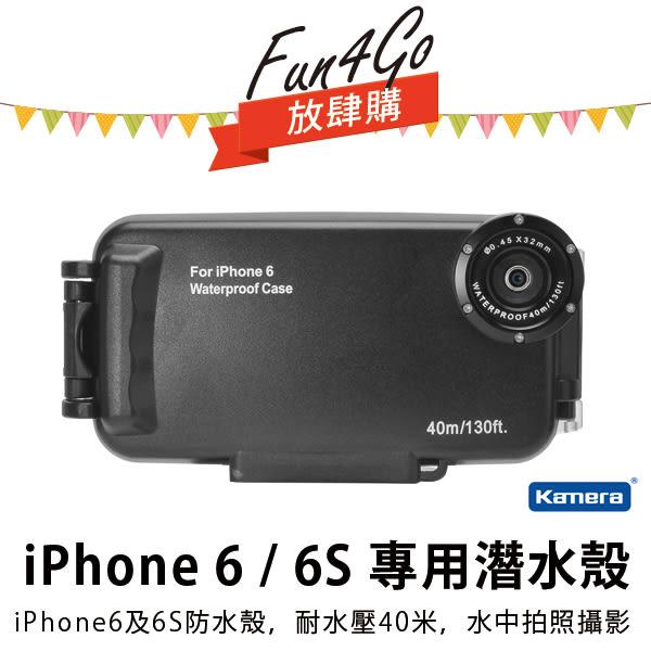 放肆購 Kamera Apple iPhone 6 6S 4.7吋 潛水殼 防水殼 耐水深40m 硬式 防水保護殼 手機 保護套 游泳浮潛